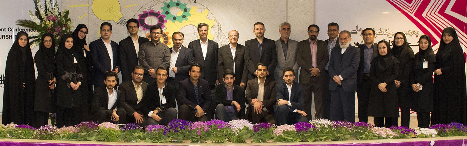 پنجمین کنفرانس ملی کارآفرینی