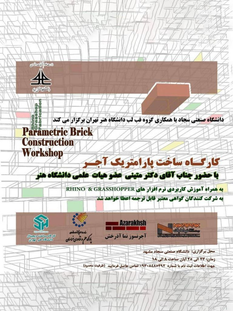 ParametricWorkshop